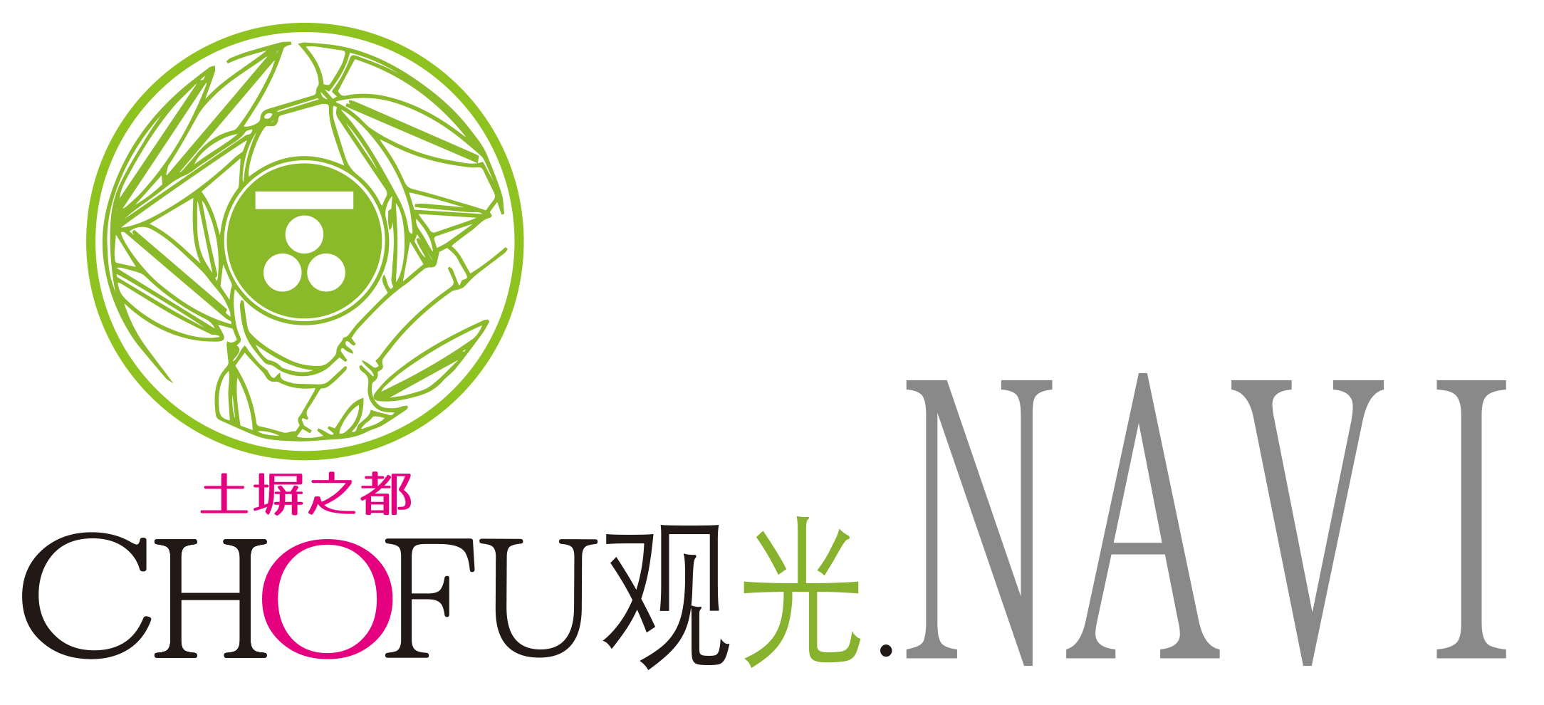 長府観光協会